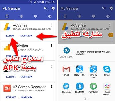 تطبيق ML Manager لمشاركة اكثر من تطبيق بصيغة APK
