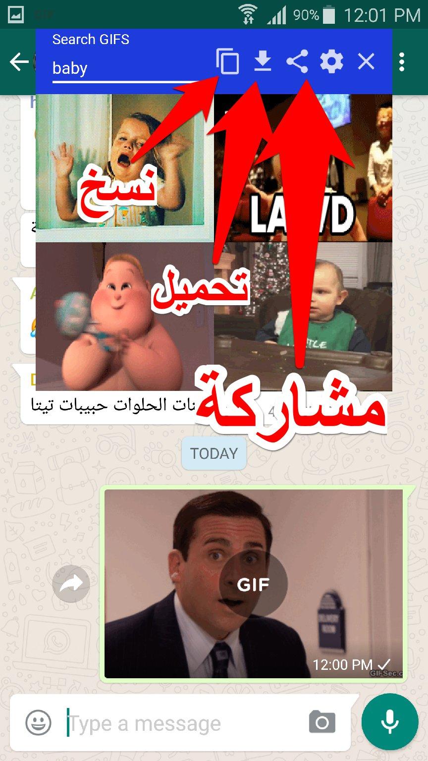 تطبيق GIF Share Overlay لمشاركة الصور المتحركة بسهولة على اي تطبيق | بحرية درويد