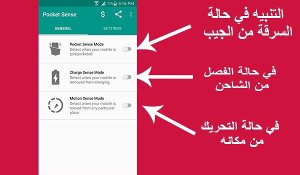 شرح استخدام تطبيق Pocket Sense
