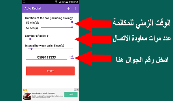 شرح واجهة تطبيق Auto Redial