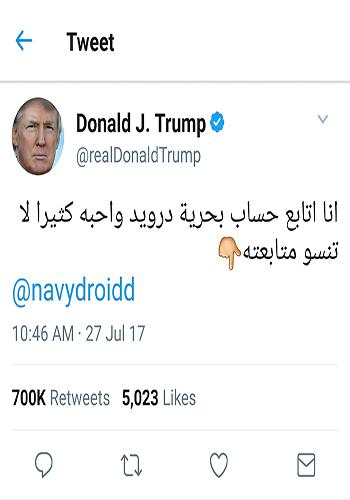 تطبيق Fake Tweets لكتابة تغريدات مزيفة باستخدام حساب اي شخص على تويتر | بحرية درويد