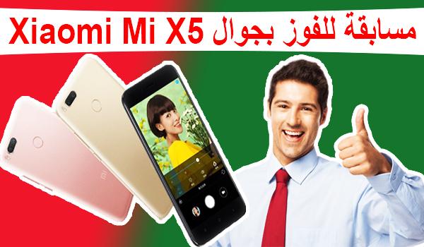 مسابقة للفوز بجوال Xiaomi Mi 5X مجانا متجر GearBest | بحرية درويد