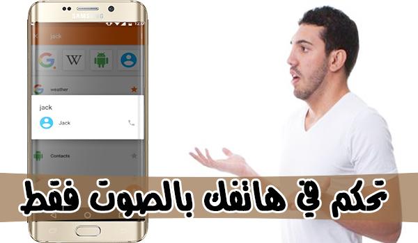 تطبيق Voice search للتحكم في هاتفك بالصوت فقط | بحرية درويد