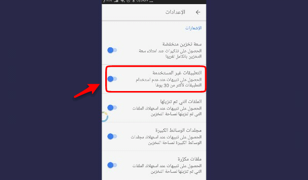 اربع مزايا مخفية على تطبيق جوجل Files Go لأدارة الملفات | بحرية درويد