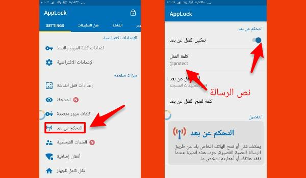 تطبيق القفل applock طريقة قفل شاشة الجوال برسالة نصية عن بعد | بحرية درويد