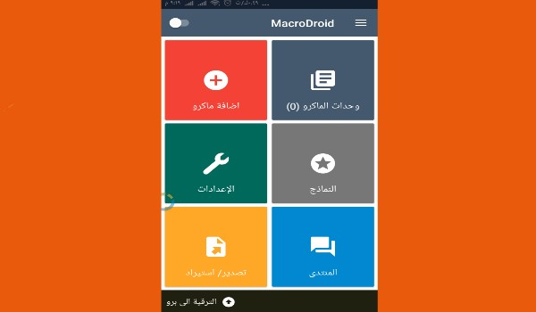 تطبيق MacroDroid لإتمام المهمام تلقائيا على جوالك | بحرية درويد