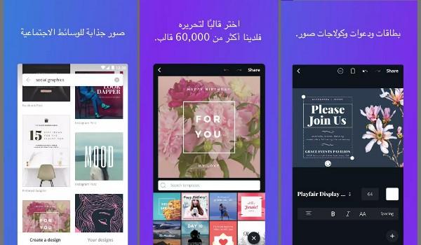 برنامج canva لتصميم صور احترافية لشبكات التواصل الاجتماعي المختلفة | بحرية درويد