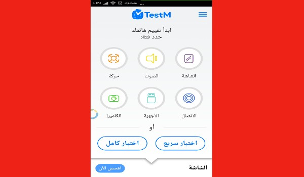 تطبيق TestM