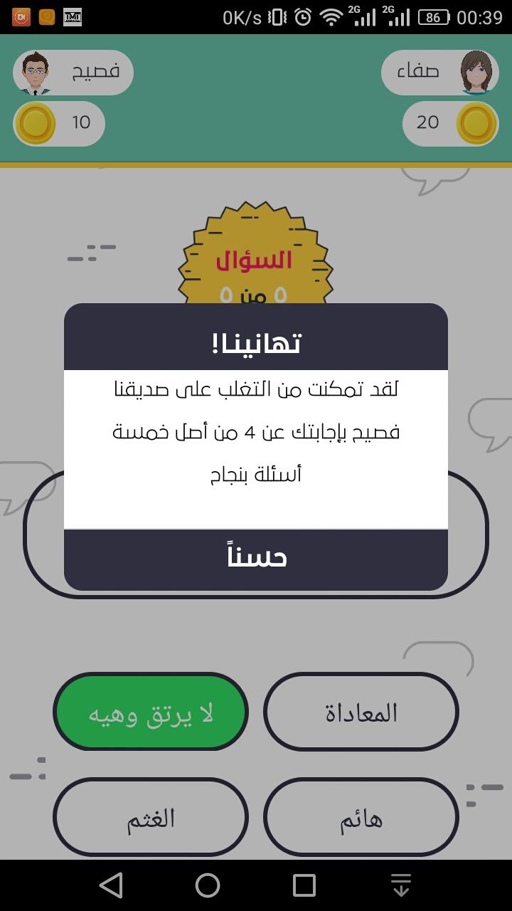 سلسلة العب وتعلم: تعلم اللغة العربية الفصحى من خلال هذه اللعبة الشيقة | بحرية درويد
