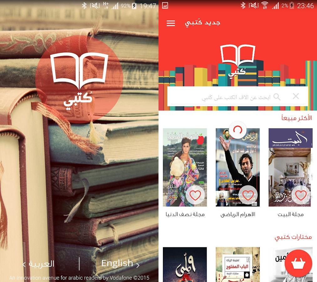تطبيق كتبي يقدم لك أكثر من 10 آلاف كتاب عربي على جوالك | بحرية درويد