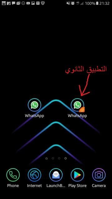 طريقة تفعيل حسابين في واتس آب على نفس الجوال (بدون برامج) | بحرية درويد