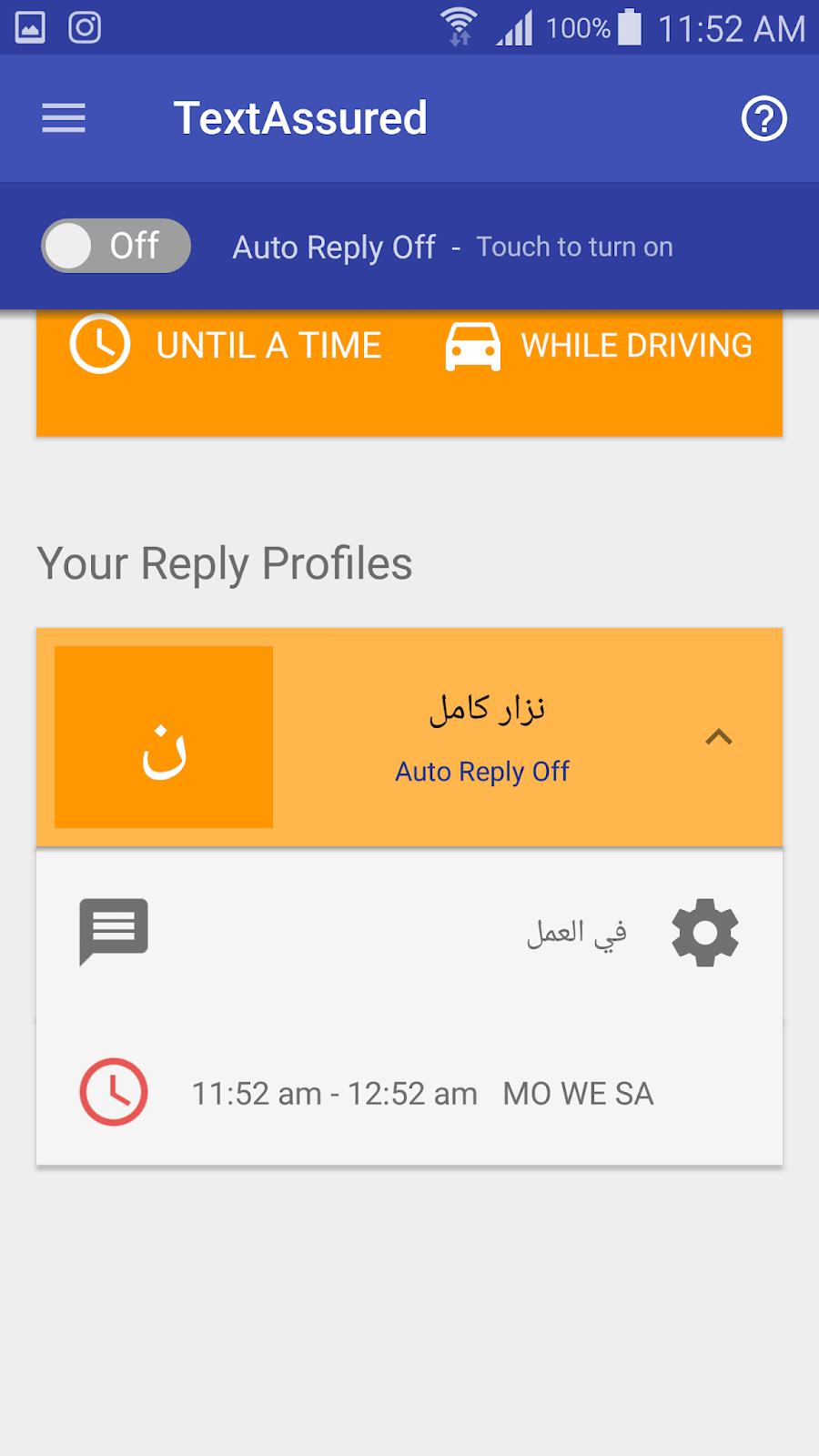 برنامج الرد الآلي على المكالمات على الجوال من خلال TextAssured | بحرية درويد