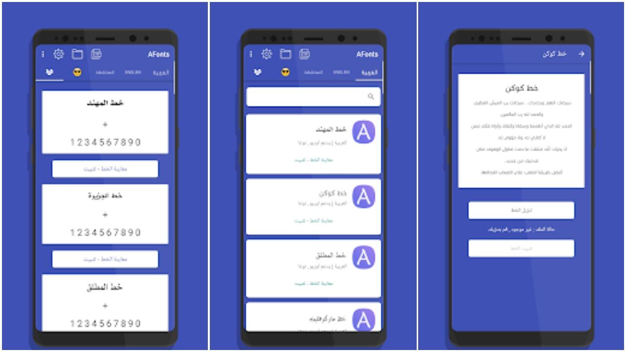 طريقة تغيير خطوط الاندرويد نوجا 7 واندرويد اورويو 8 (بدون روت) للعديد من الخطوط العربية | بحرية درويد