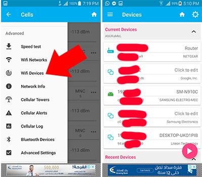 Wifi Devices لمعرفة المتصلين بشبكة الانترنت