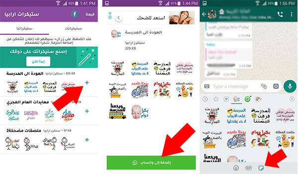 تحميل ملصقات واتساب عربية