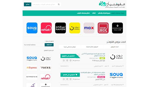 موقع الموفر: سيوفر عليك 50% من قيمة مشترياتك عند التسوق من الانترنت | بحرية درويد