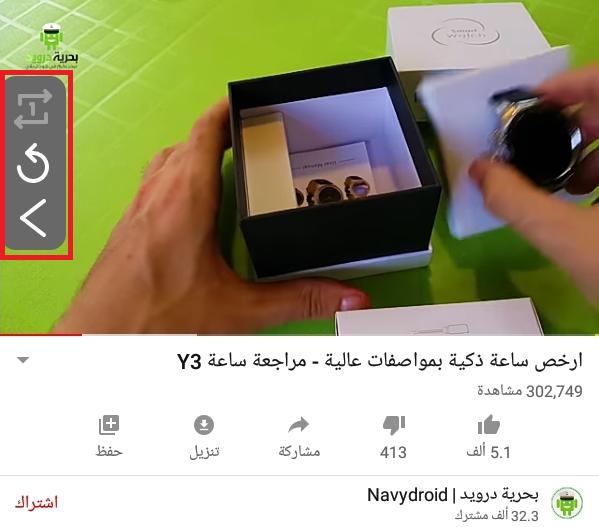 طريقة اعادة تشغيل الفيديو تلقائيا على يوتيوب | بحرية درويد